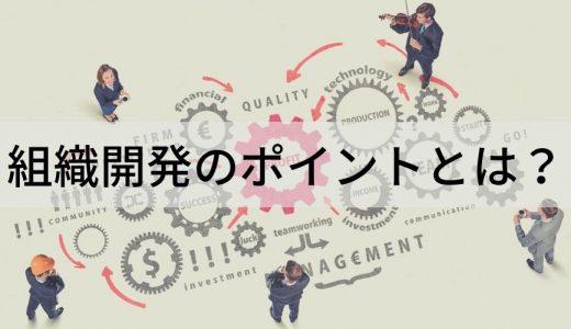組織開発を行う際に気をつけるべきポイントとは?