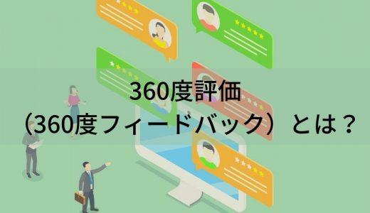 360度評価(360度フィードバック)とは? メリット、デメリット、運用方法、評価項目、導入率、企業事例について