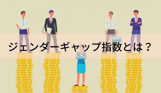 ジェンダーギャップ指数とは? 構成要素、日本の順位、指数が低いことによる問題、改善の取組例について