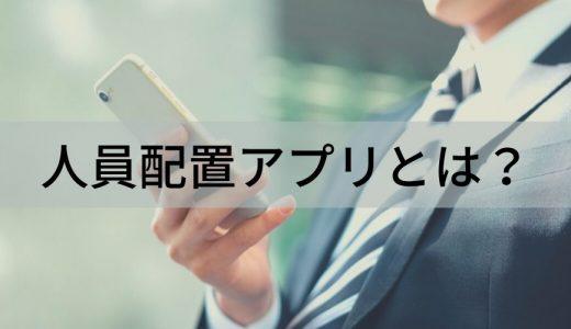 人員配置アプリとは? 人員配置の目的、考え方、最適化の方法について
