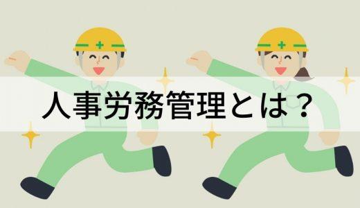 人事労務管理とは? 人事管理と労務管理の違い、業務内容、人事労務管理システムについて