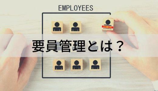 要員管理とは? 目的、ポイント、実施のプロセス、Excelなどのツール・システムについて