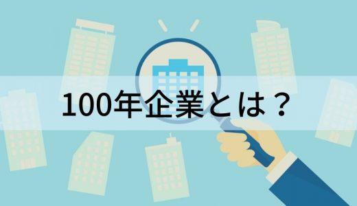 100年企業とは? 特徴やメリット・デメリット、割合や日本の100年企業、共通点について