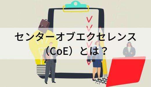 センターオブエクセレンス(CoE)とは? 役割、設置するメリット、導入事例について