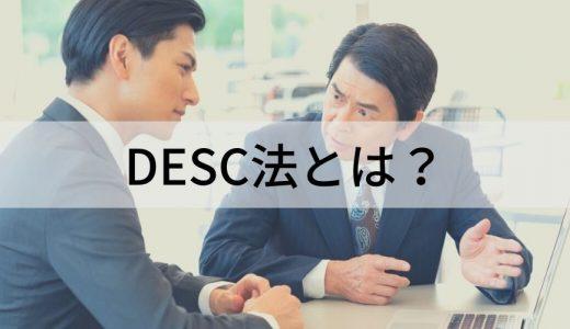 DESC法(デスク法)とは? 意味、メリット・デメリット、活用方法やプレゼンテーションでの使い方について