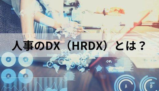 人事のDX(HRDX)とは? メリット、人事施策、進め方、事例について