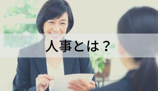 人事とは? 仕事内容、求められるスキル、人事制度、用いられる評価手法、役立つツールについて