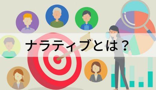 ナラティブとは? 用語の意味、ナラティブアプローチ、ビジネスシーンにおける活用方法、実践企業、手順について