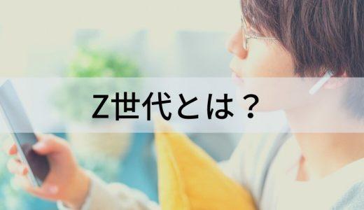 Z世代とは? 背景、世代の特徴、重視する価値観について