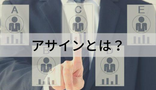 アサインとは? 意味、ビジネスでの使い方、類語・対義語、使用する際の注意点について
