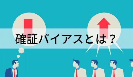確証バイアスとは? 意味、その他の認知バイアス、具体例、改善方法、ビジネスシーンで活用する方法について
