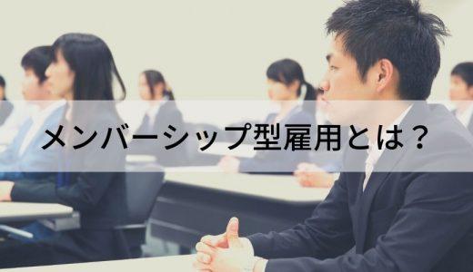 メンバーシップ型雇用とは? 意味、背景、目的、ジョブ型雇用との違い、メリット・デメリット、課題について