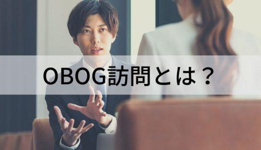 OBOG訪問とは? 意味や目的、依頼を受けた際にするべきこと、心構えや注意点について