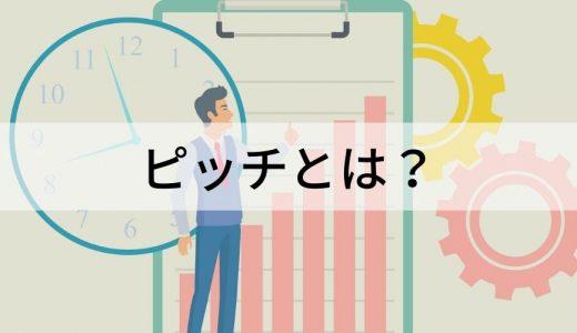 ピッチとは? 意味、上手に行うための心得、メリット、日本の主要ピッチイベントについて