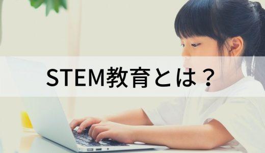 STEM教育とは? 必要性、取り組み、伸ばせるスキル、バリエーションについて