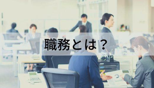職務とは? 職務の意味、類義語、業種別職務の例、用語について
