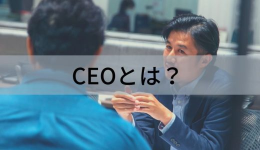 CEOとは? 正式名称や意味、社長やCOOとの違い、設置の目的、課題について
