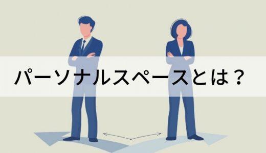 パーソナルスペースとは? 定義、種類、年齢や性別による違い、ビジネスにおける活用術について