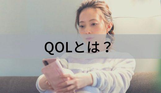QOLとは? 言葉の意味、評価方法、向上させる方法、低下の要因について