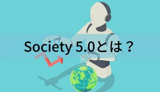Society 5.0とは? 主な技術、具体的な取り組み、求められる人材について
