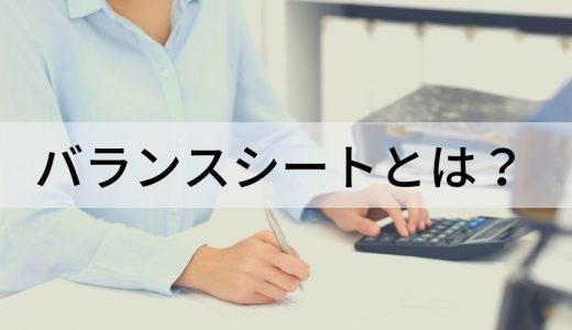 バランスシートとは? 見方、作成手順、作成方法、関連書類について