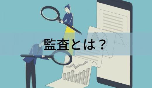 監査とは? 意味、種類と目的、内部監査の実施手順、義務づけられている企業について