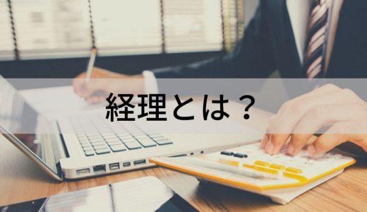 経理とは? 財務との違い、仕事内容、企業規模別の業務、役立つ資格、アウトソーシング、テレワークについて