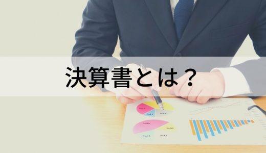 決算書とは? 貸借対照表、損益計算書、キャッシュフロー計算書、作り方について