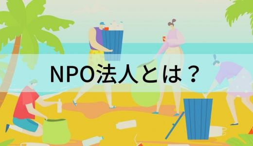 NPO法人とは? 種類、設立のメリット・デメリット、設立の手順、補助金について