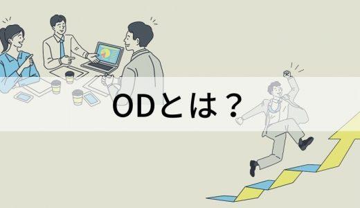 OD(Organization Development)とは? 目的、メリット、実現するためのステップ、手法、注意点について