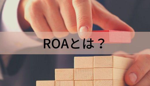 ROA(Return On Assets)とは? 計算方法、分析してわかること、改善方法、日本の現状について