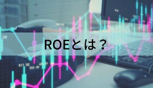 ROE(Return On Equity)とは? 計算方法、分析でわかること、上げる方法、注意点について
