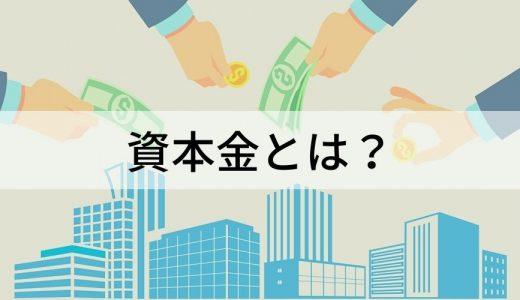 資本金とは? 平均額、増資、減資、それぞれのメリット・デメリットについて