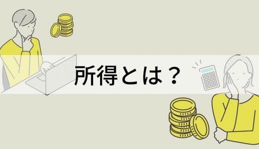 所得とは? 収入や手取りとの違い、種類、計算方法、所得控除、所得税について
