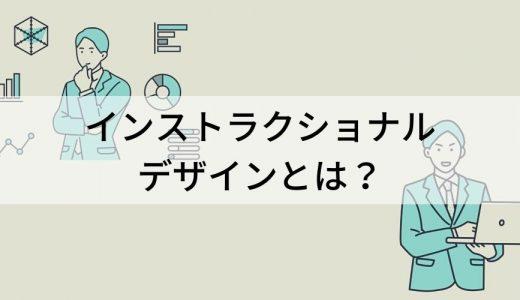 【研修制度】インストラクショナルデザインとは? 手法・効果・導入