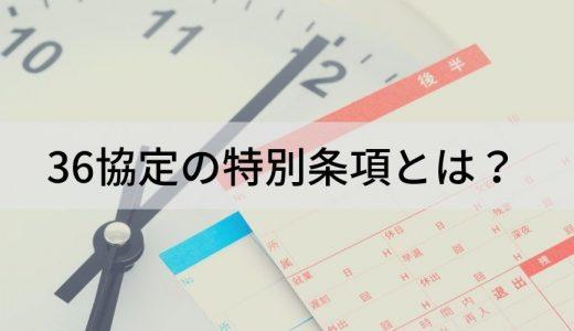 36協定の特別条項とは? 時間外労働の上限時間、働き方改革関連法