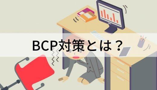 BCP対策とは? マニュアルの作成手順や対策によるメリットについて