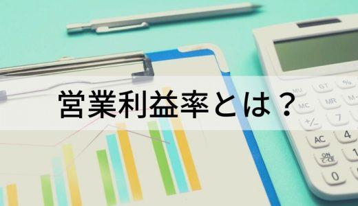 営業利益率とは? 計算方法、適正水準、算出のメリット