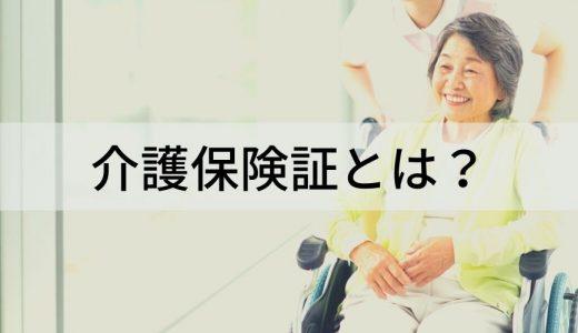 介護保険証とは? 受け取り方や必要になる場面、返却方法について
