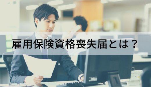 雇用保険資格喪失届とは? 提出方法や記入時の注意点、届け出後の修正方法について