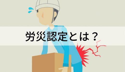 労災認定とは? 認定基準や疾病にかかった場合の労災認定、労災に遭った際の補償について