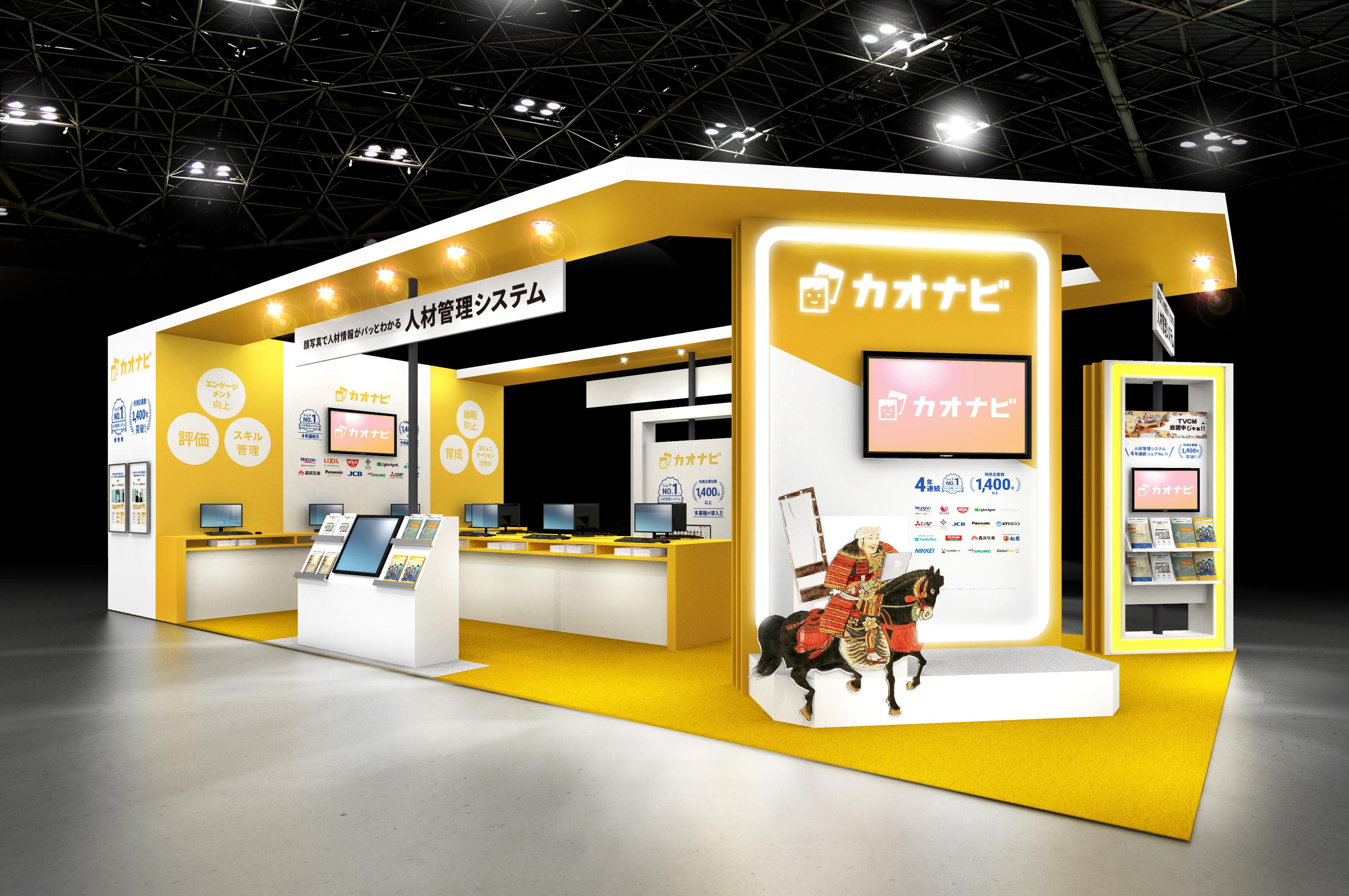 カオナビ HR EXPO