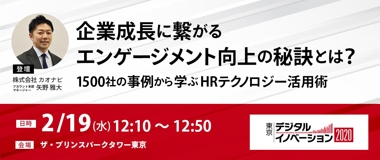 カオナビ デジタルイノベーション東京