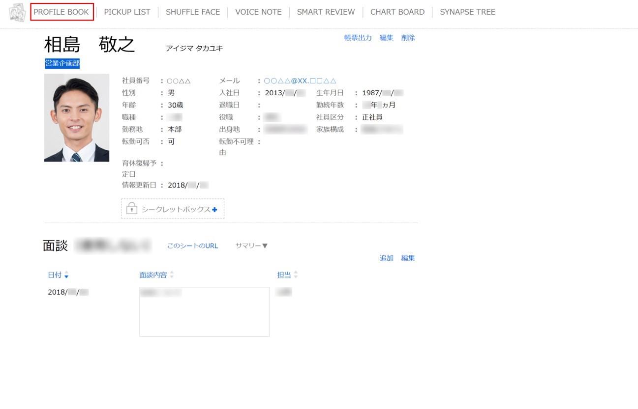 〇アイ・ケイ・ケイのカオナビ使用画面【PROFILE BOOK】 (※データは全て一例です。実際の社員情報や使用データとは関係がありません)