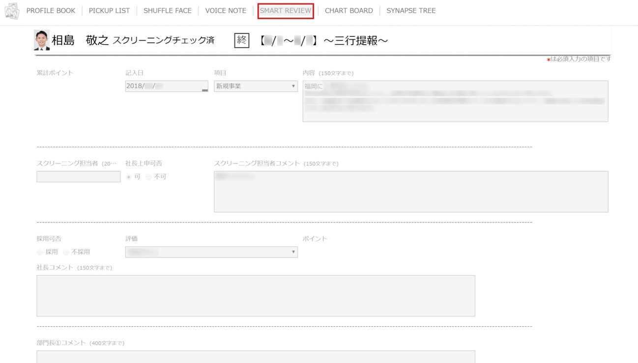 〇アイ・ケイ・ケイのカオナビ使用画面【SMART REVIEW②】 (※データは全て一例です。実際の社員情報や使用データとは関係がありません)