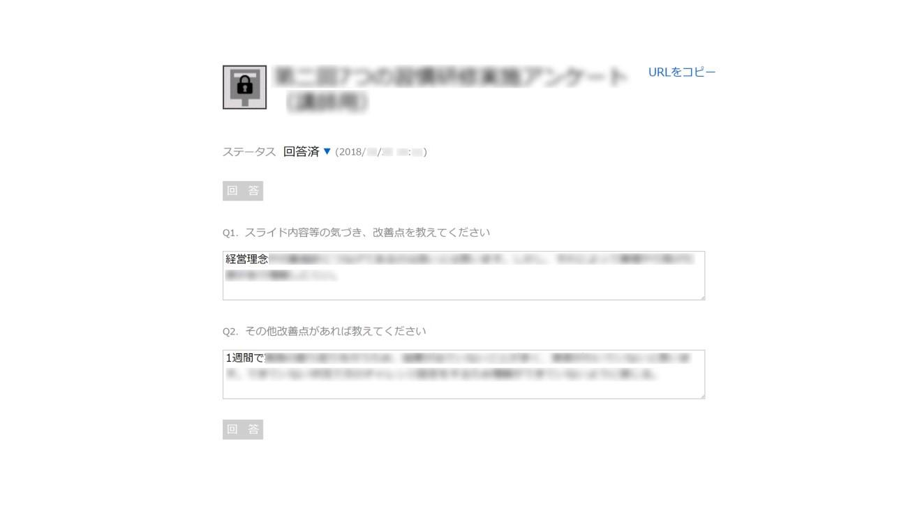 〇アイ・ケイ・ケイのカオナビ使用画面【VOICE NOTE】 (※データは全て一例です。実際の社員情報や使用データとは関係がありません)