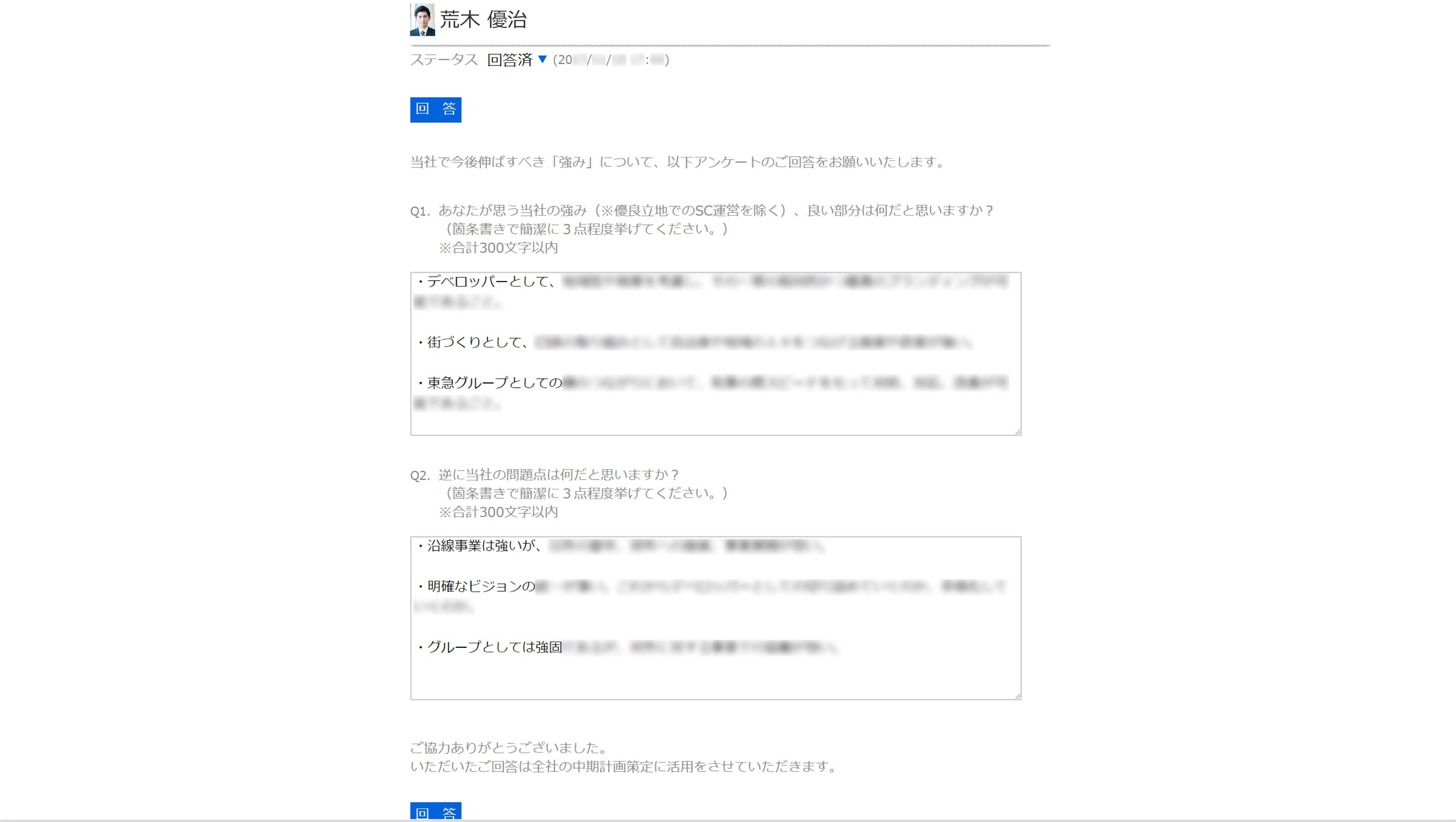 株式会社 東急モールズデベロップメント
