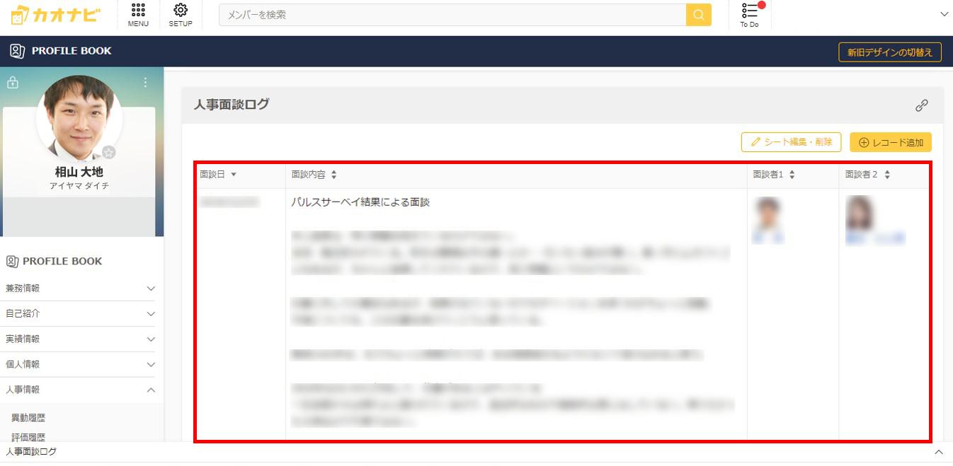 ▲愛知日産自動車のカオナビ使用画面【PROFILE BOOK①】。PULSE SURVEYの結果を受けて人事面談を実施した際の面談記録をPROFILE BOOKに記録している(※データは全て一例です。実際の社員情報や使用データとは関係がありません)。