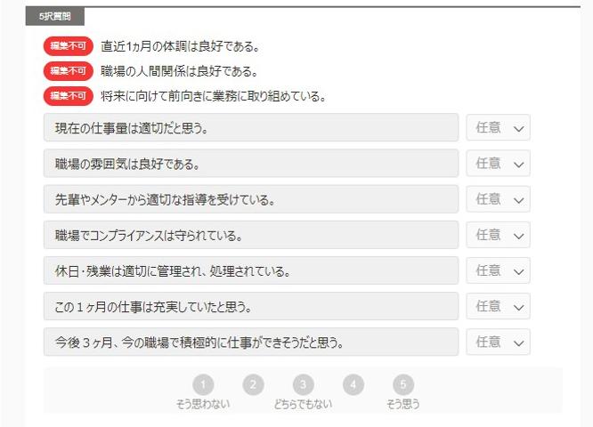 ▲愛知日産自動車のカオナビ使用画面【PULSE SURVEY(質問票)】