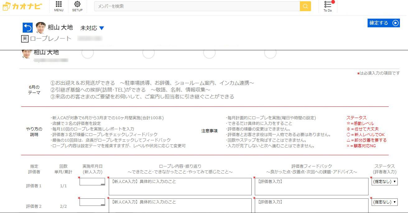 ▲愛知日産自動車のカオナビ使用画面【SMART REVIEW②】 (※データは全て一例です。実際の社員情報や使用データとは関係がありません)。